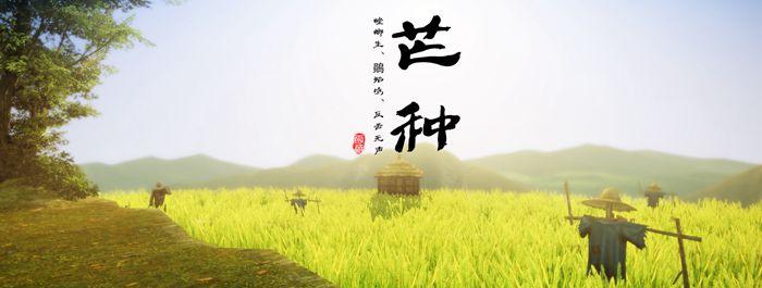 mang-zhong.jpg